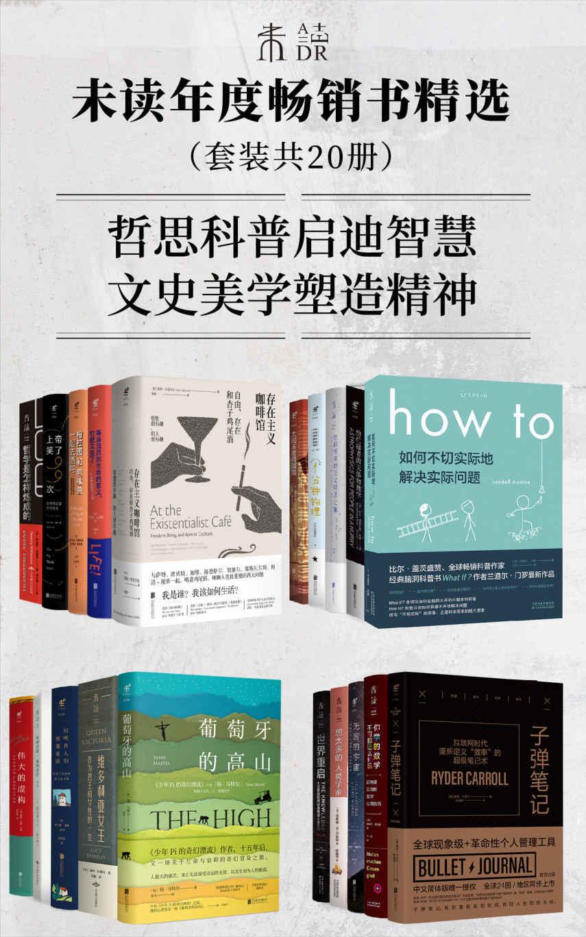 未读·年度畅销书精选 pdf-epub-mobi-txt-azw3
