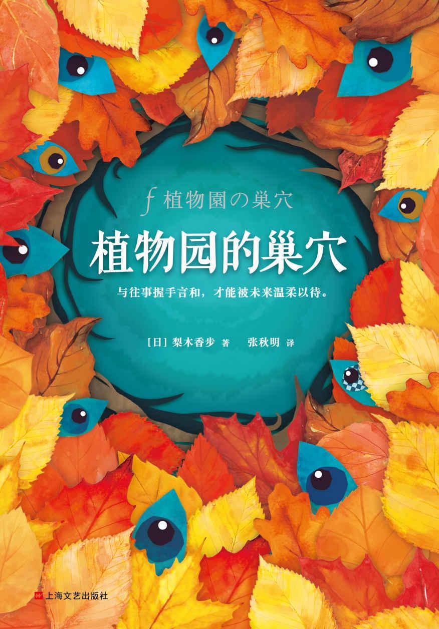 植物园的巢穴 [日]梨木香步pdf-epub-mobi-txt-azw3
