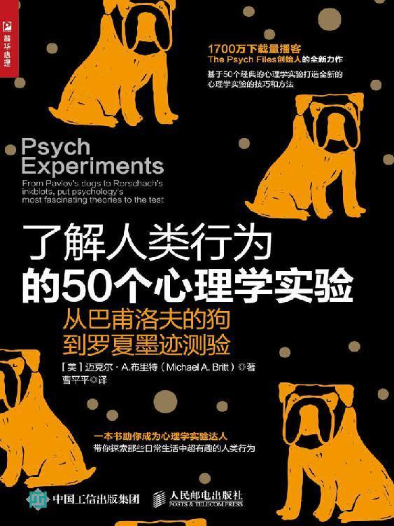 了解人类行为的50个心理学实验 [美] 迈克尔·A.布里特 [美] 迈克尔·A.布里特