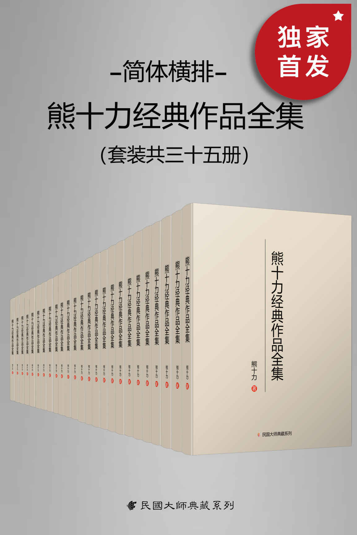 熊十力经典作品全集(简体横排本)(套装共35册)pdf-epub-mobi-txt-azw3