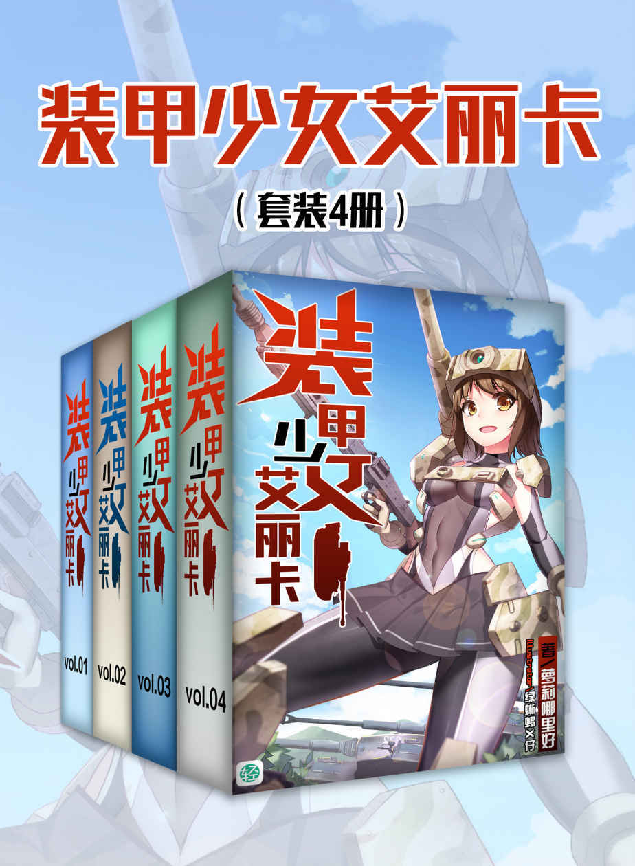 装甲少女艾丽卡(套装4册)pdf-epub-mobi-txt-azw3
