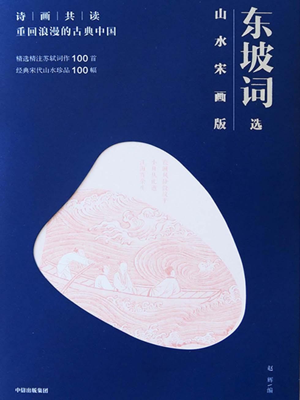 东坡词选-山水宋画版pdf-epub-mobi-txt-azw3