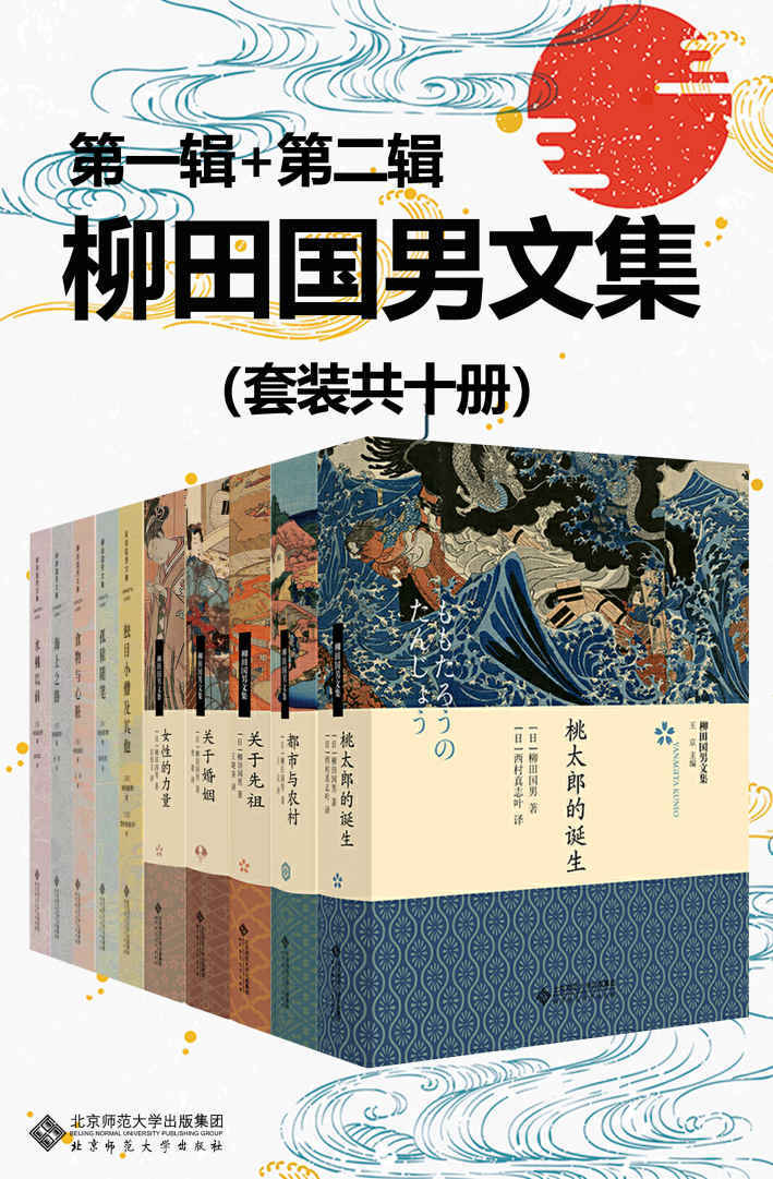 柳田国男文集(套装共十册)pdf-epub-mobi-txt-azw3