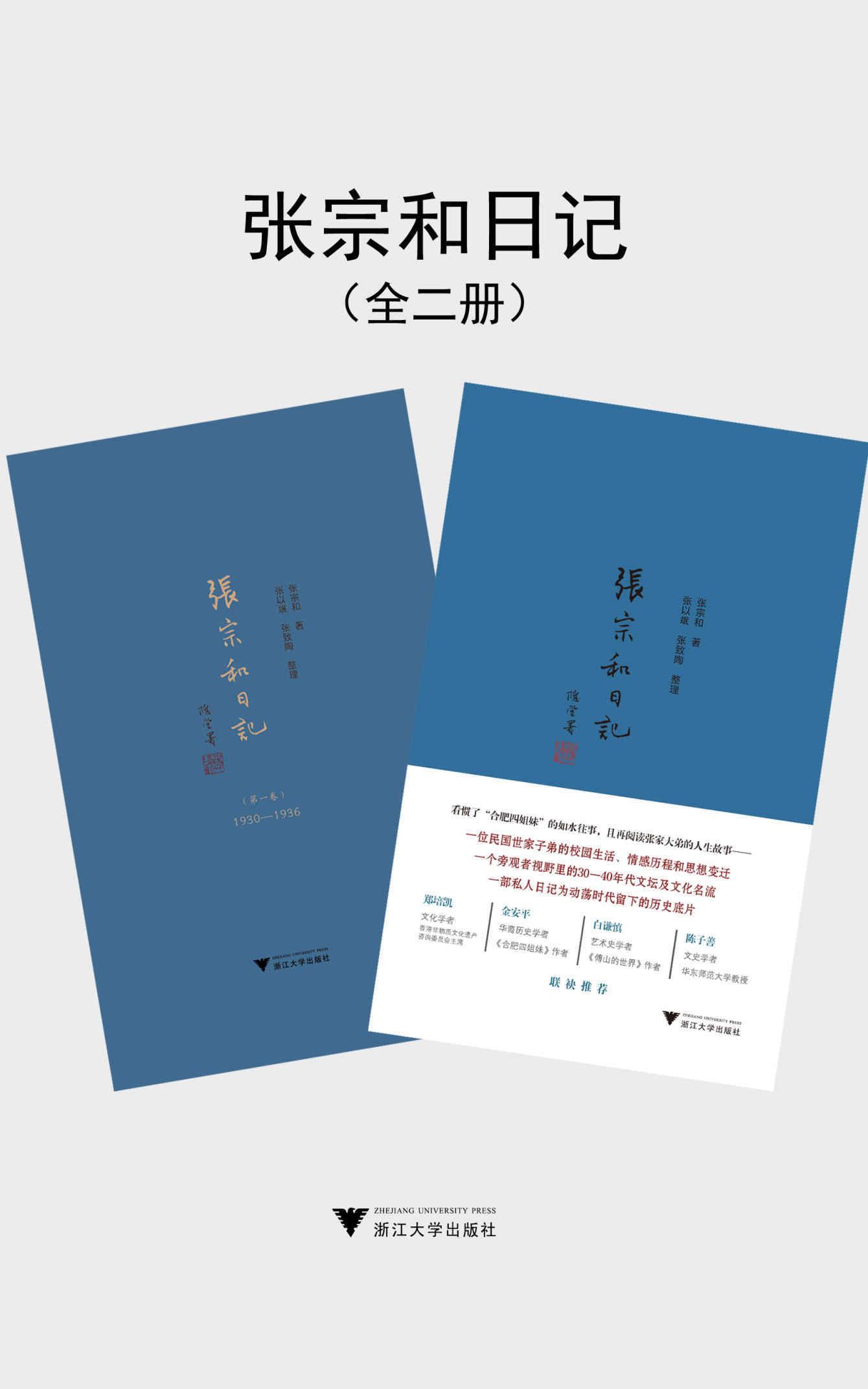 张宗和日记(全二卷)pdf-epub-mobi-txt-azw3