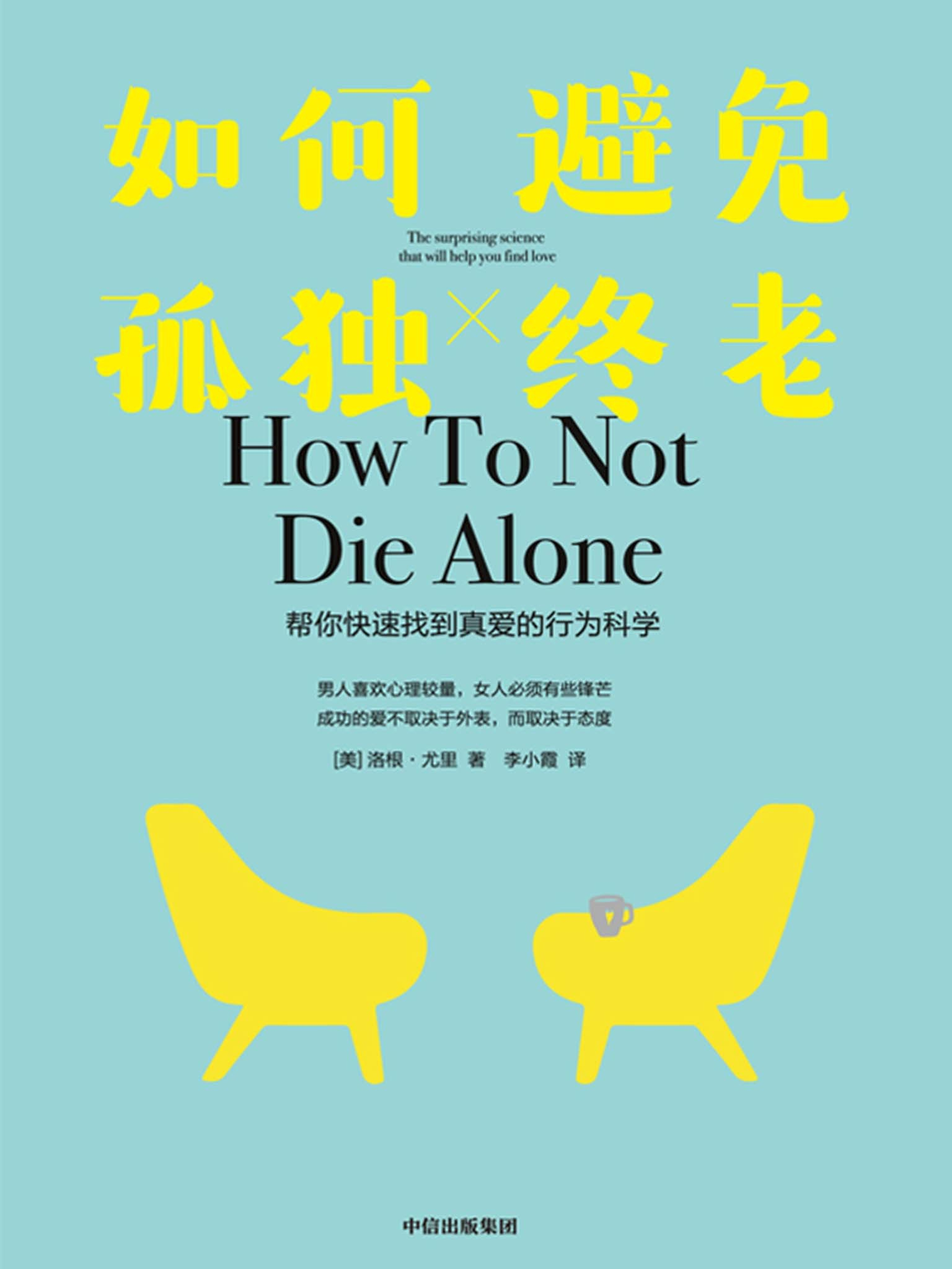 如何避免孤独终老pdf-epub-mobi-txt-azw3