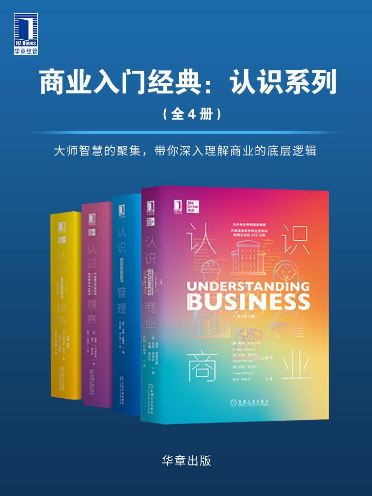 商业入门经典:认识系列(套装共4册)pdf-epub-mobi-txt-azw3