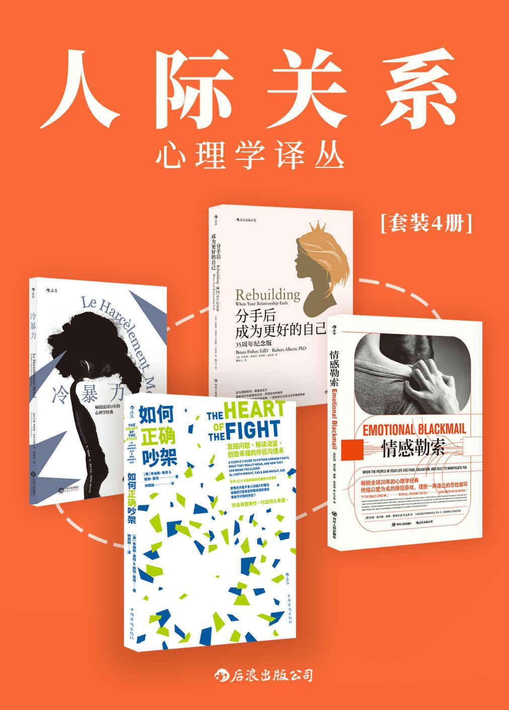 人际关系心理学译丛(套装共4册)pdf-epub-mobi-txt-azw3