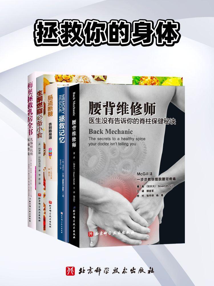 拯救你的身体pdf-epub-mobi-txt-azw3