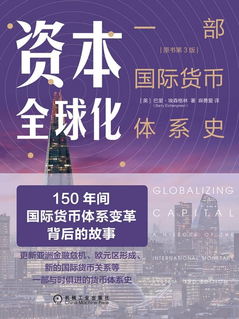 资本全球化:一部国际货币体系史pdf-epub-mobi-txt-azw3