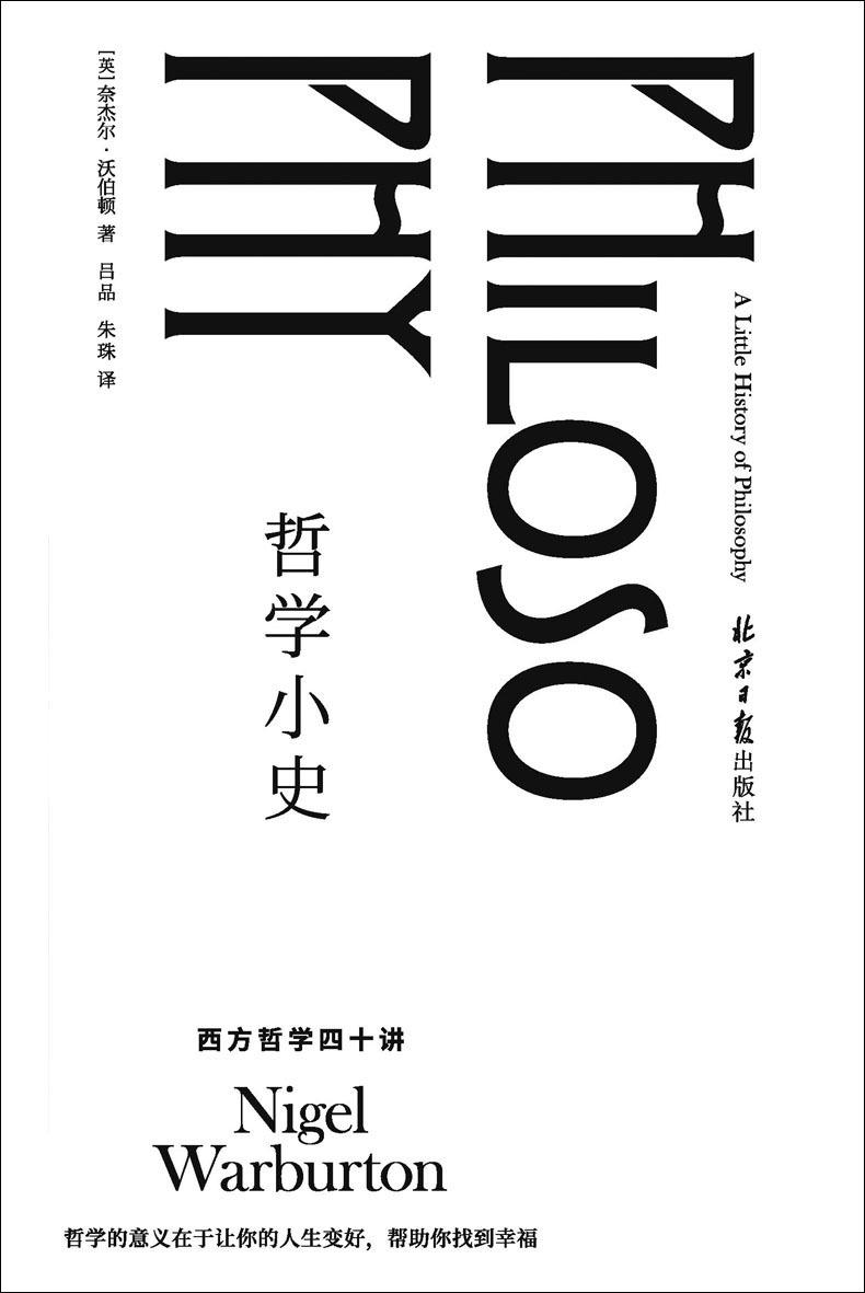 哲学小史:西方哲学四十讲pdf-epub-mobi-txt-azw3