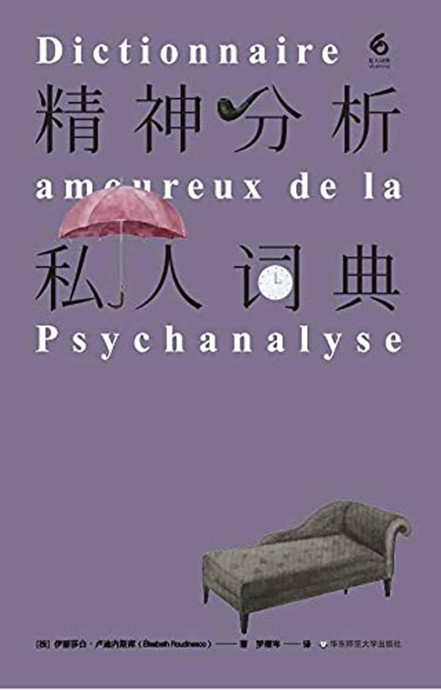 精神分析私人词典pdf-epub-mobi-txt-azw3