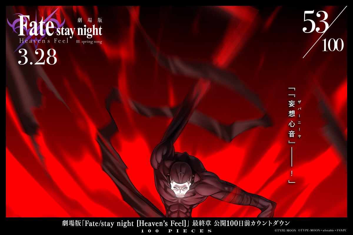 《Fate HF》剧场版最终章开播倒计时100天每日视觉图(53-48)- ACG17.COM