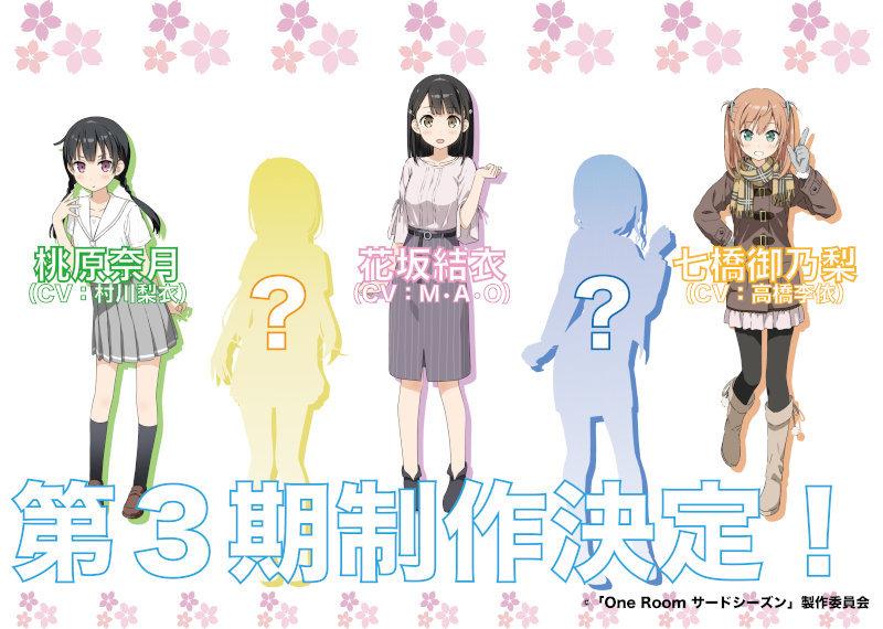 可爱的妹子增加了!短篇动画《One Room》第三季制作决定! - ACG17.COM