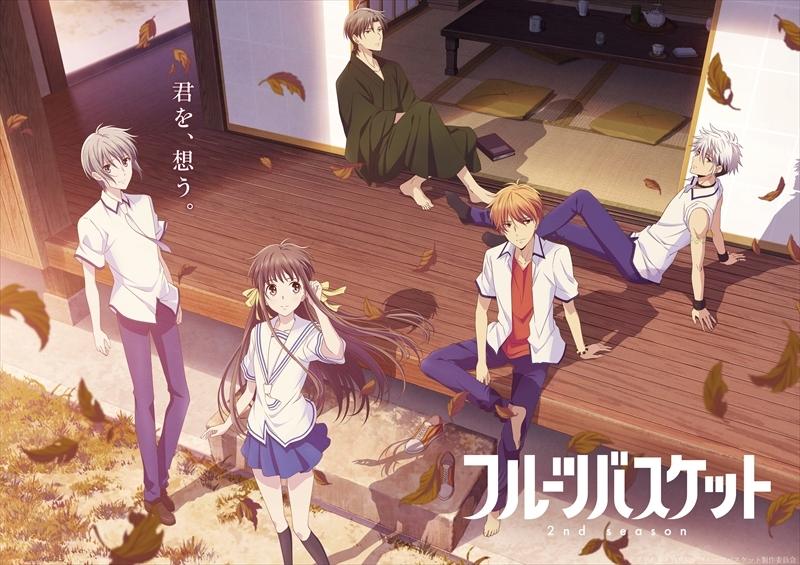 TV动画《水果篮子2nd season》第2季度PV和视觉图公开- 布丁次元社