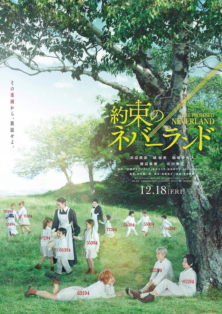 【动漫情报】《约定的梦幻岛》真人电影特报PV公开,第2季TV动画2021年播出