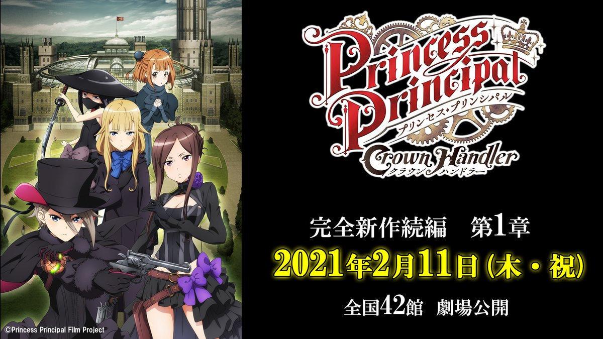 剧场版《Princess Principal Crown Handler》第一章PV公开,明年2月上映- ACG17.COM