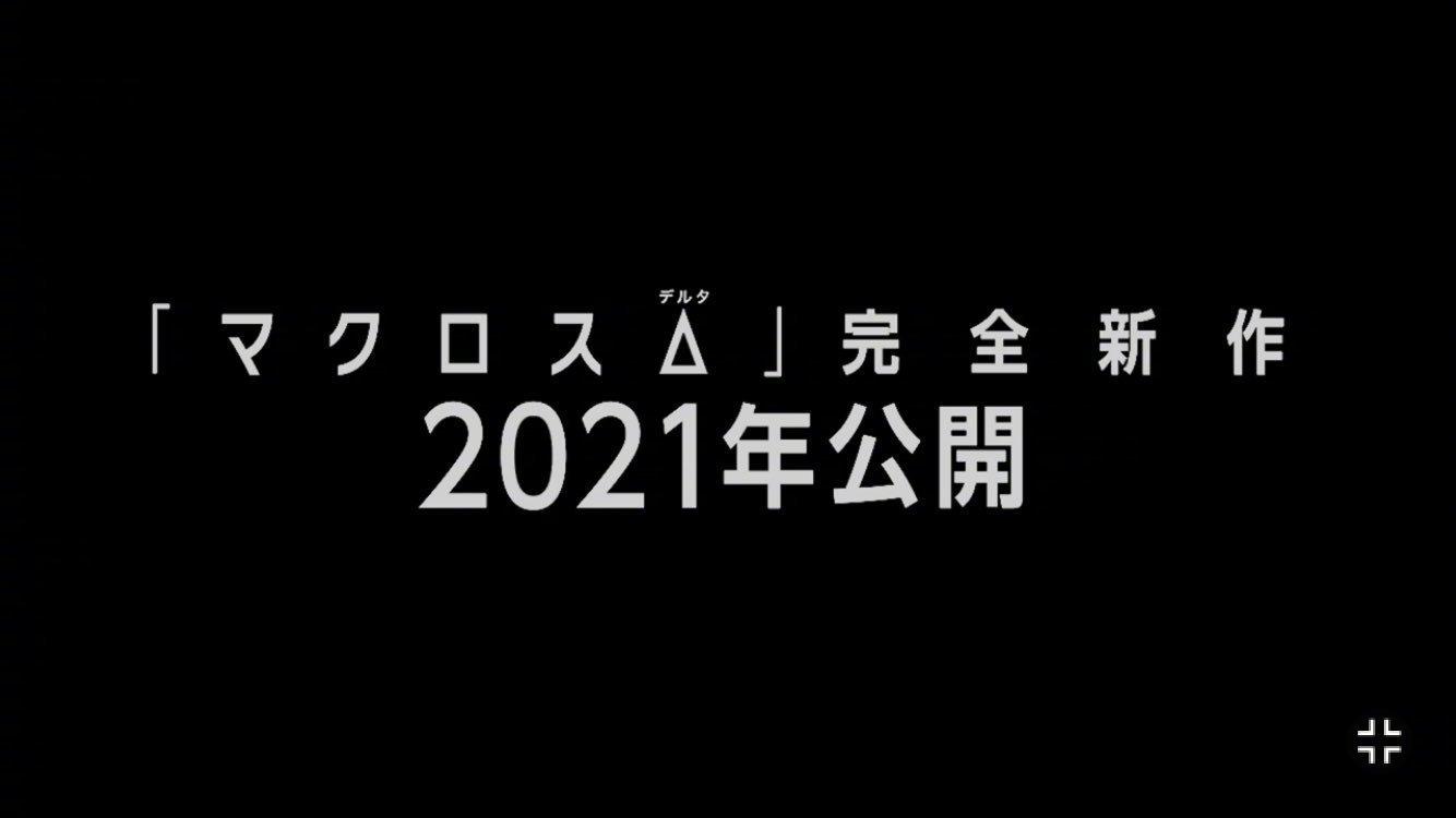 完全新作剧场版《超时空要塞△ 绝对LIVE!!!!!!》视觉图公开,2021年上映 - 布丁次元社