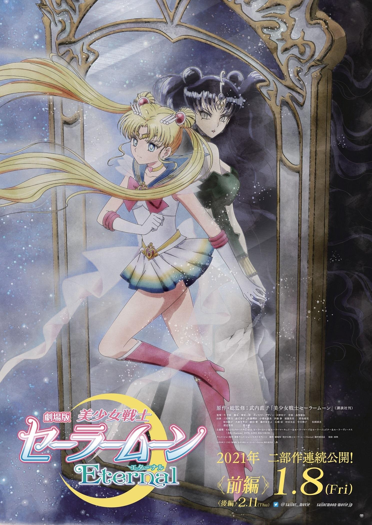 【动漫情报】剧场版《美少女战士Eternal 前篇》 新视觉图公开