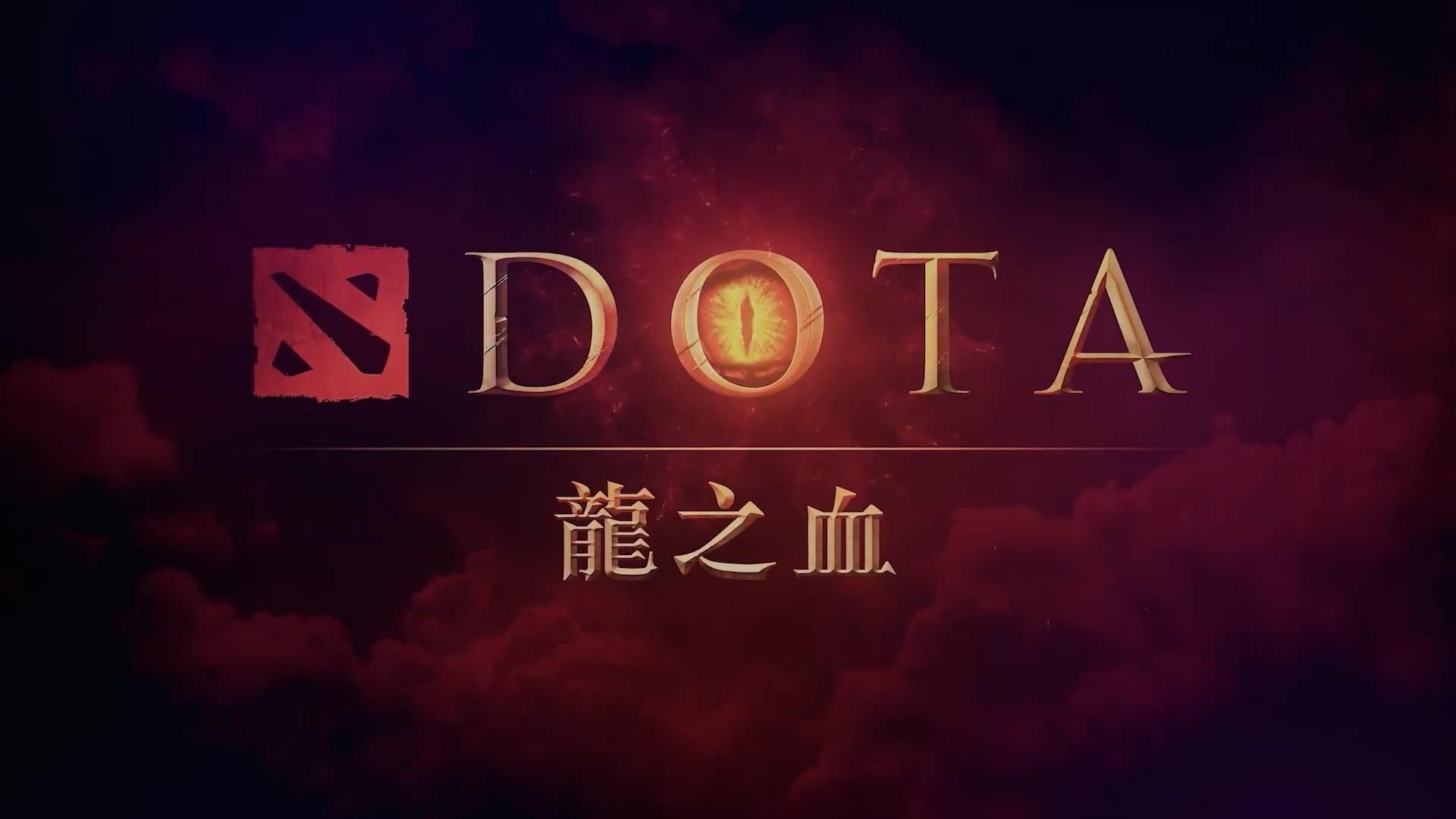 【动漫情报】DOTA动画化,动画《DOTA:龙之血》3月25日Netflix播出,中文预告公开