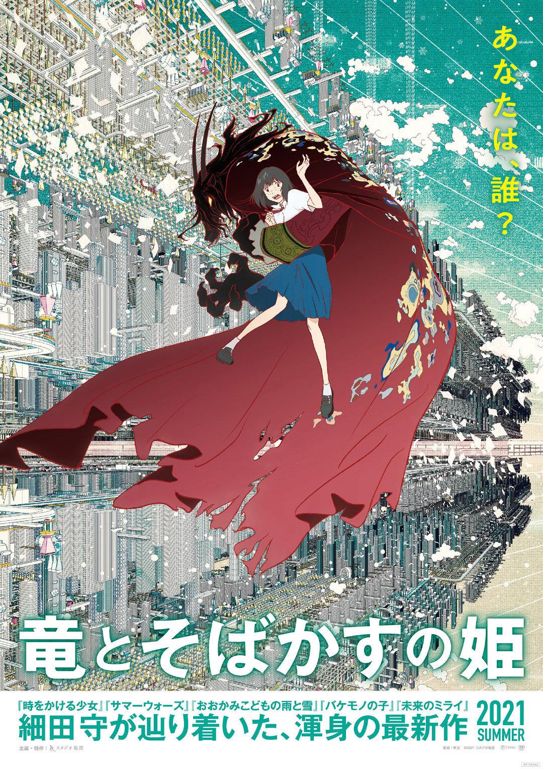 【动漫情报】细田守新作剧场版《龙与雀斑公主》特报PV公开,2021年夏季上映