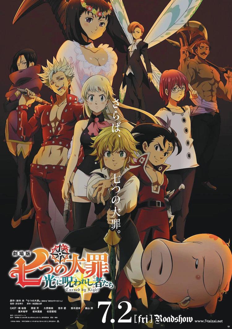 【动漫情报】《七大罪》剧场版《七大罪 光之诅咒者》公开特报,本作将于7月2日公开。