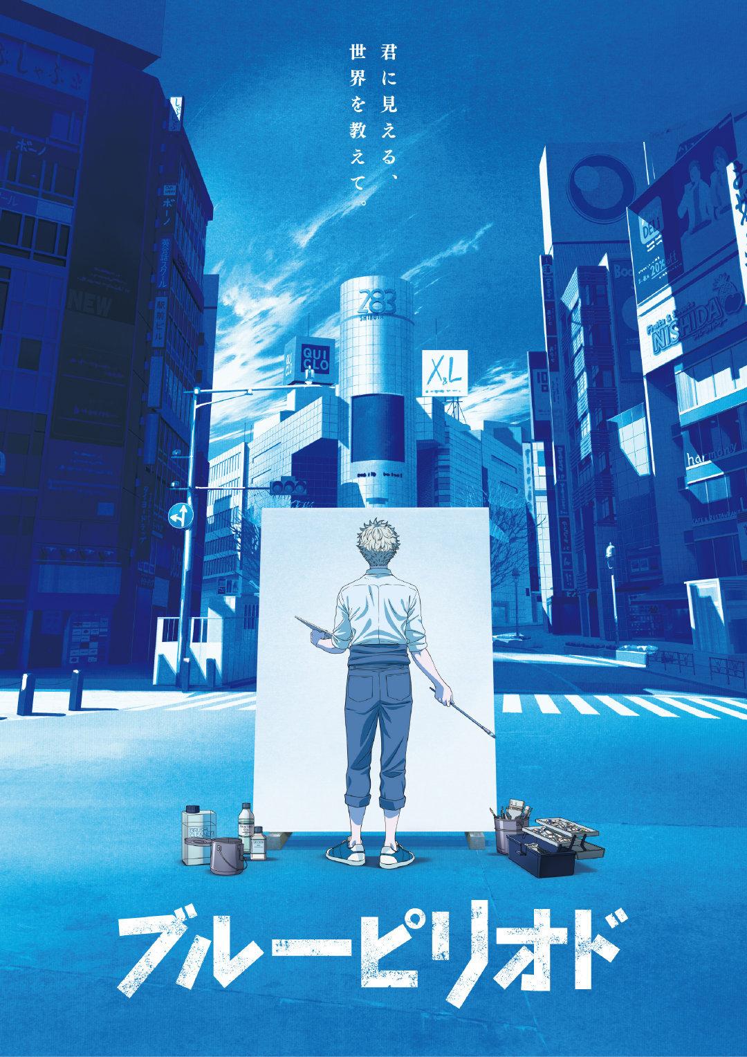 【动漫情报】TV动画《蓝色时期》先导视觉绘解禁、2021年放送!