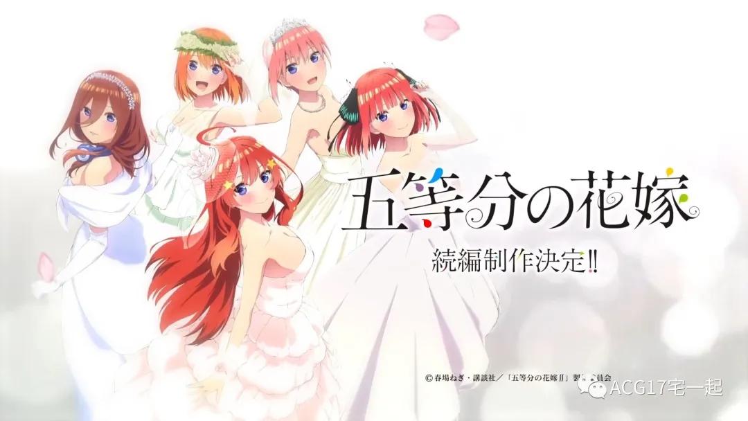 【动漫情报】动画《五等分的新娘》第二季完结,官方宣布续篇制作决定