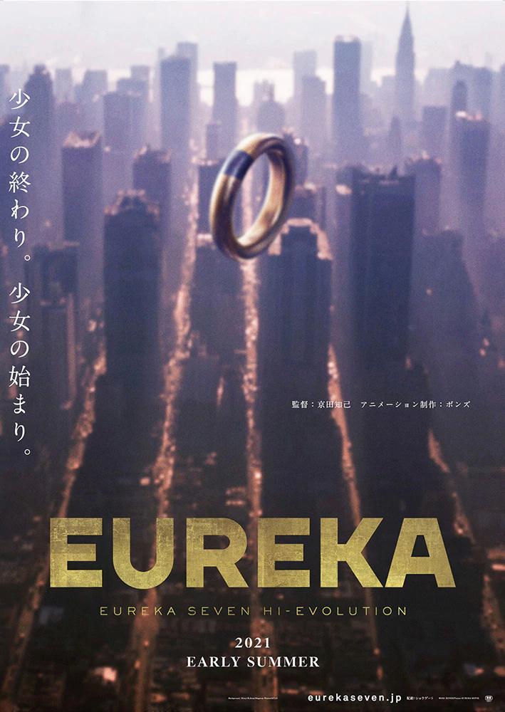 动画电影《EUREKA/交响诗篇Eureka seveN Hi-Evolution》延期到2021年秋季上映- 布丁次元社
