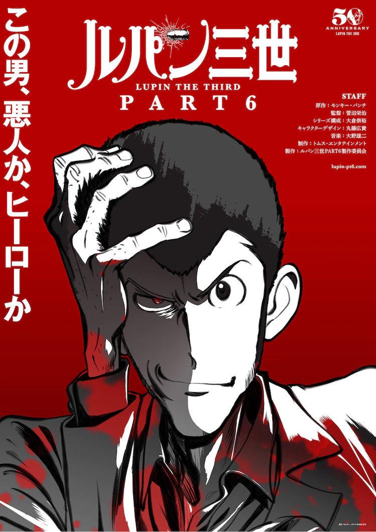 【动漫情报】TV动画《鲁邦三世 PART6》PV与宣传图公开,2021年10月开播