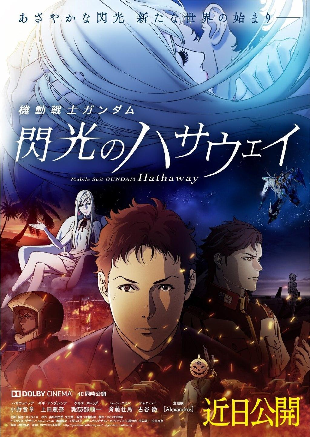 【动漫情报】剧场版《机动战士高达 闪光的哈萨维》再次宣布延期