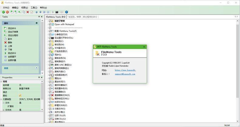 FileMenu Tools v7.6 强大的系统右键菜单增强菜单工具