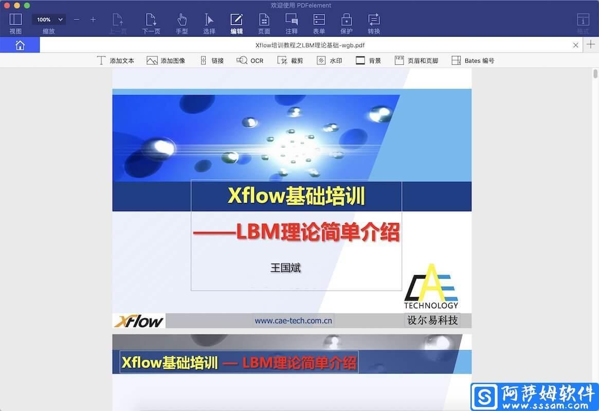 PDFelement Pro for Mac v7.1.0 专业的PDF阅读编辑器