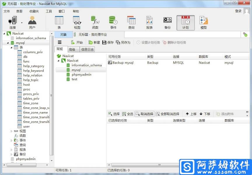 Navicat Premium v12.1.22 数据库开发工具中文特别版