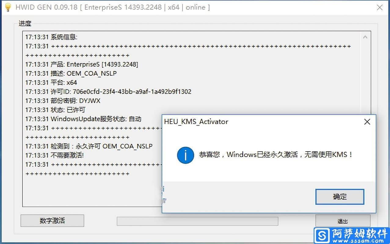 HWIDGen v62.01 最新版 Win 10 系统数字权利一键激活工具
