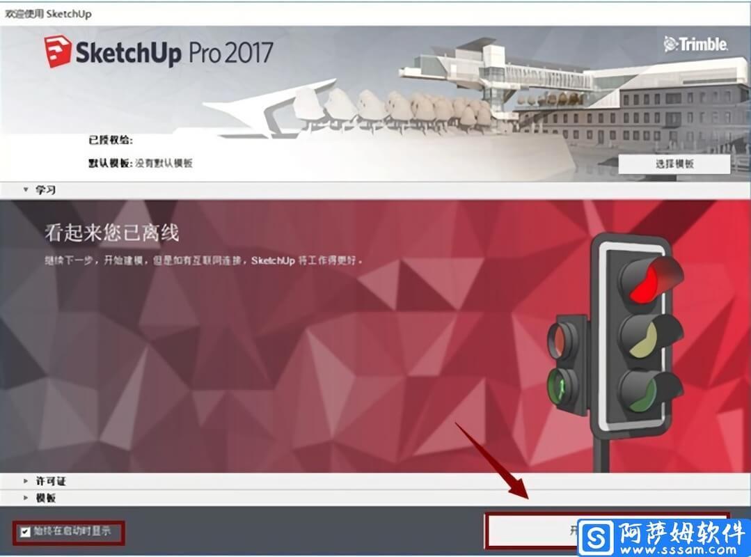 草图大师 SketchUp Pro 2017,强大易用的3D设计软件