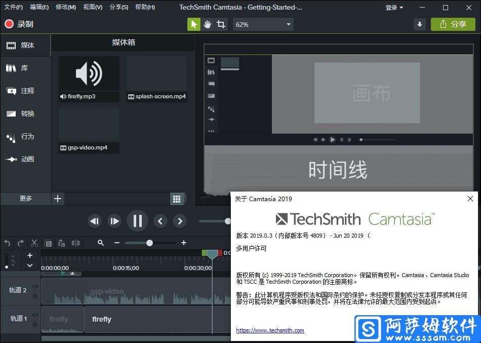 Camtasia 2019.0.4 屏幕截图录像官方中文特别版