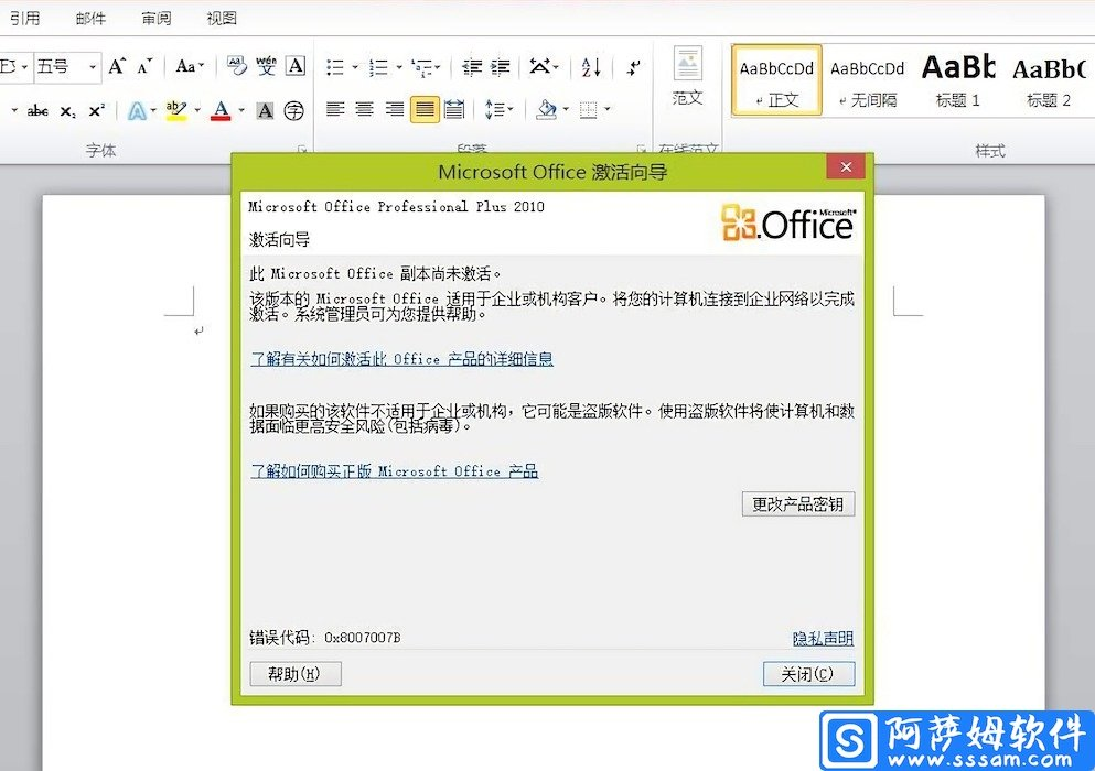 Office 2010 微软官方办公软件简体中文版