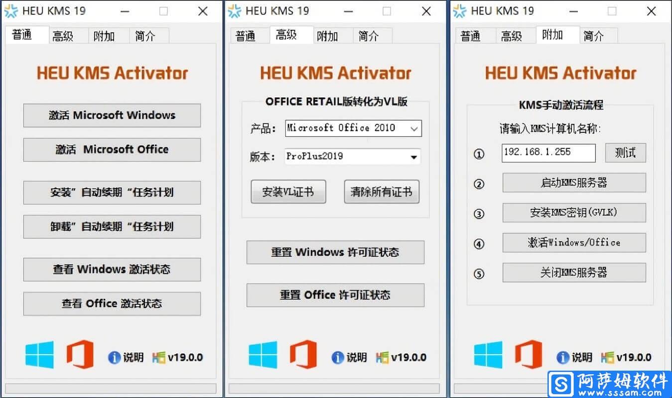 HEU KMS Activator v19.6.0 数字权利永久激活工具