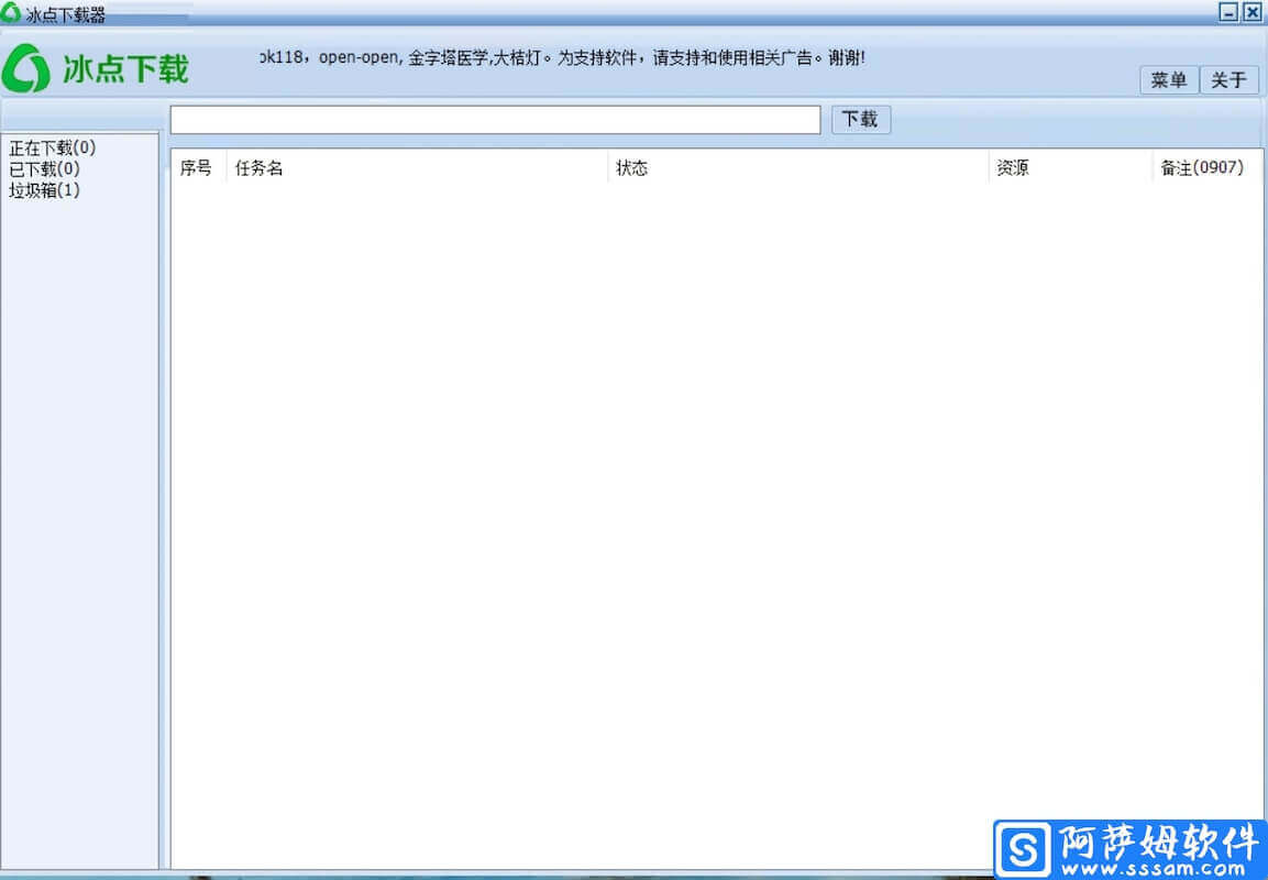 冰点文库下载器 v3.2.9  完全免费的多文库下载器
