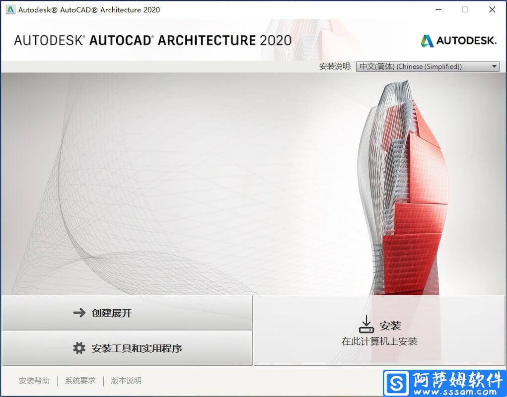 AutoCAD Architecture 2020 官方简体中文正式版及注册机