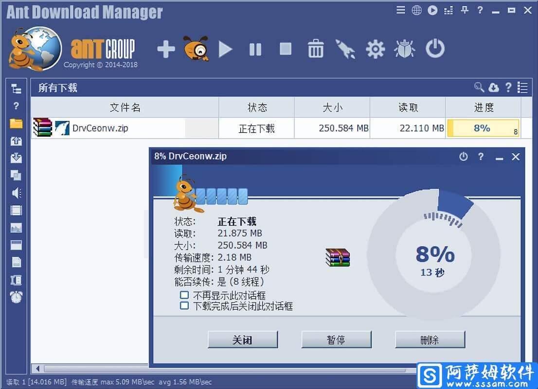 Ant Download Manager Pro v1.14.3 蚂蚁下载器中文免费版