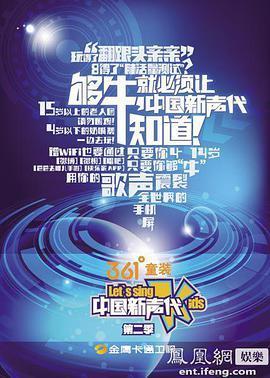 中国新声代第二季