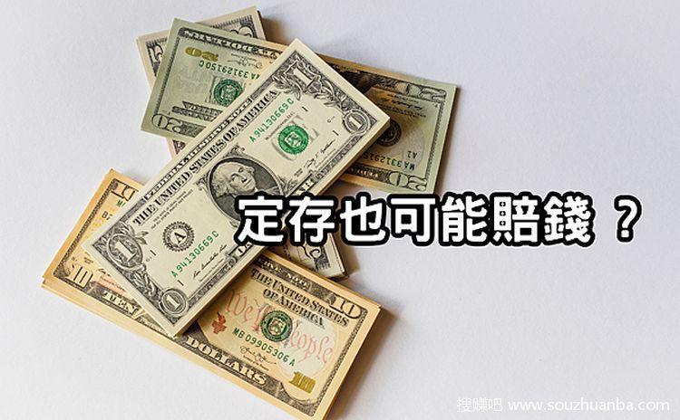 美元定存好不好 | 没注意这3大细节,美元定存也有风险 !