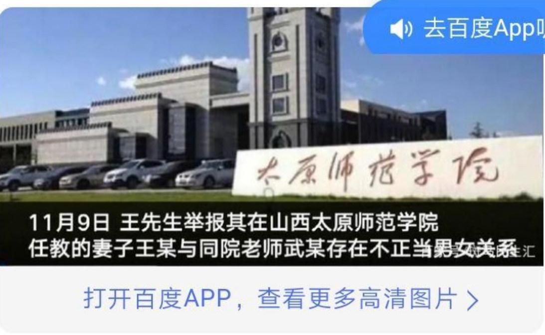 网曝山西太原师范学院主任与老师发生关系,聊天记录堪称小黄文