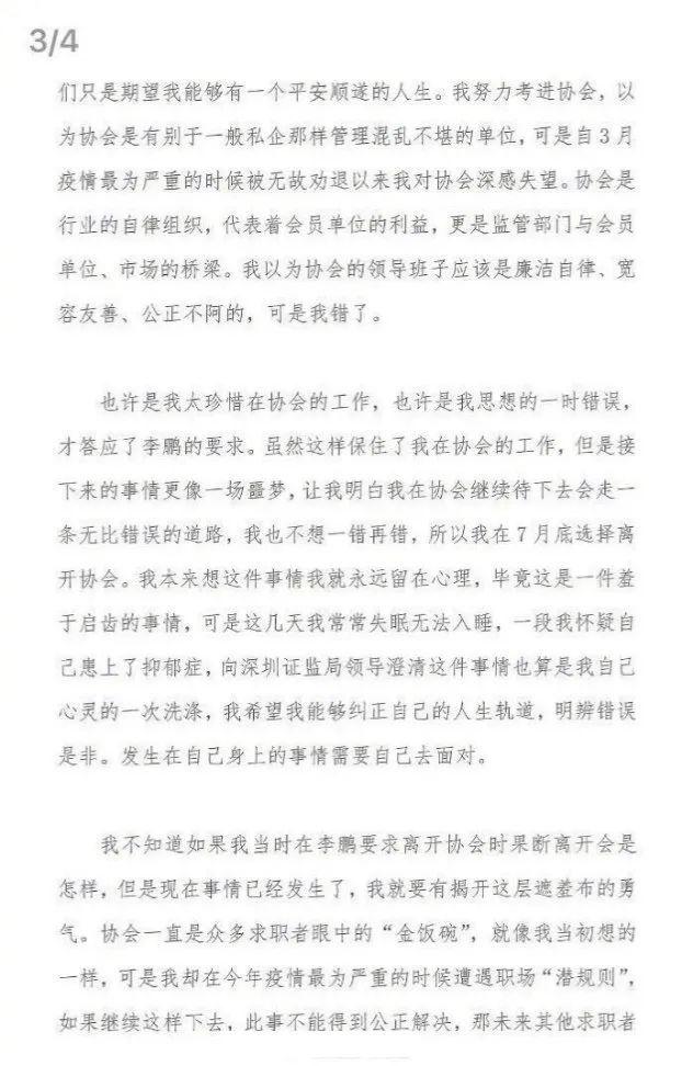 金融圈新年首瓜,啪一次签一年劳动合同-sm-『游乐宫』Youlegong.com 第3张