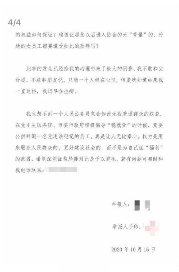 金融圈新年首瓜,啪一次签一年劳动合同-sm-『游乐宫』Youlegong.com 第4张