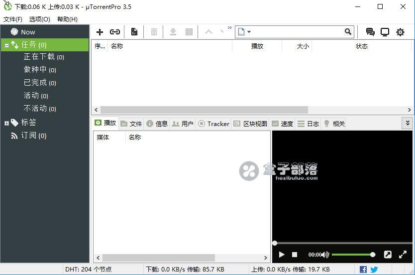 uTorrent Pro v3.5.4 BT、种子、磁力下载神器专业增强破解中文版