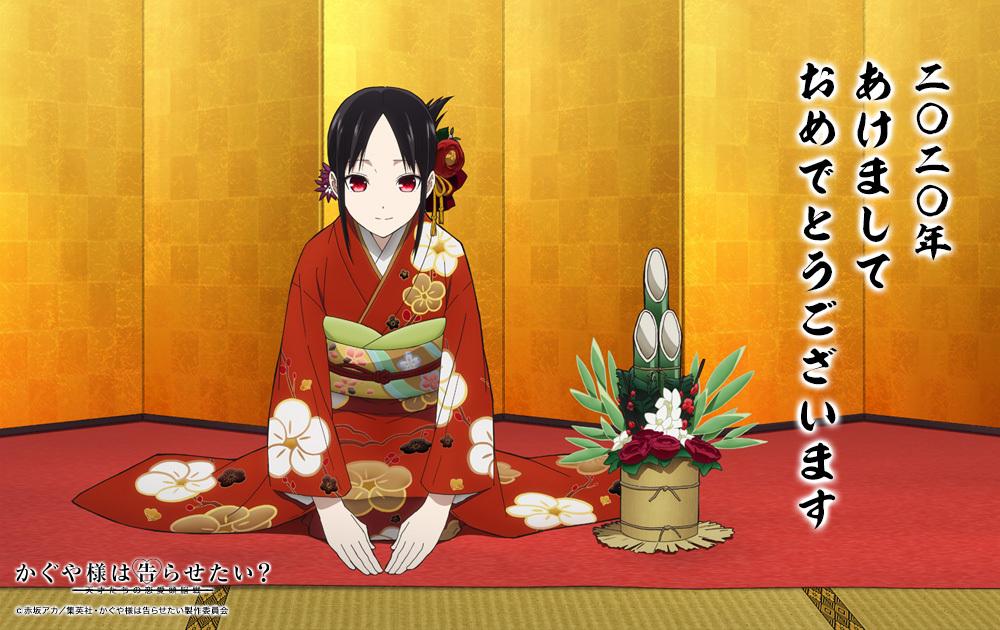 2020年日本动画相关新年贺正图合集 暂停朗读为您朗读