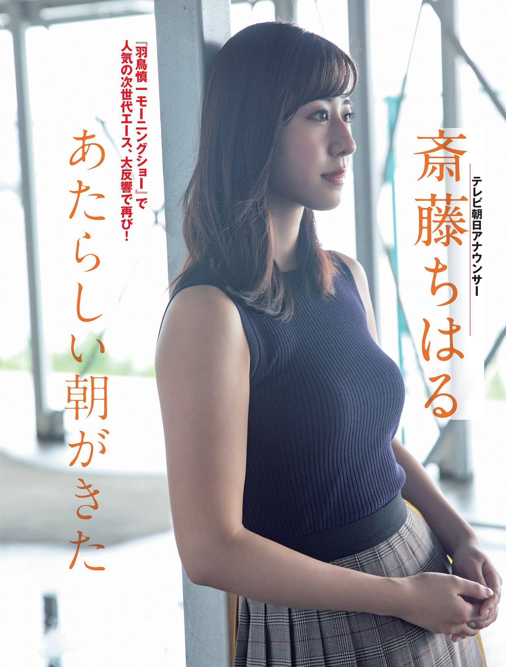 远藤樱 井桁弘惠-FLASH 2021年1.16-26刊  高清套图 第17张
