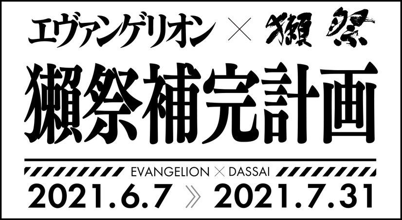 獭祭DASSAI BAR EVA 新世纪福音战士 獺祭補完計画